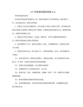 tff学校消毒通风制度hjb.doc