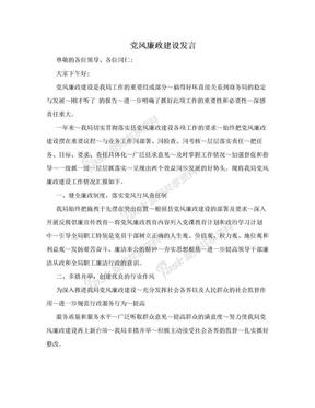 党风廉政建设发言.doc