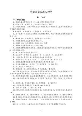 2013秋《学前儿童发展心理学》作业答案.doc