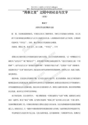 """2010030718""""周秦之变""""过程中的社会与文字.doc"""