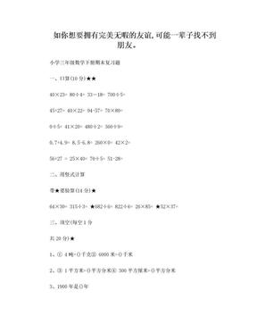小学三年级数学下册期末复习题.doc