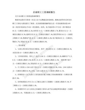 企业职工工资调研报告.doc
