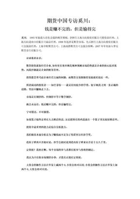 期货高手、交易大师、期货大赛冠军_访谈录系列:奚川.doc