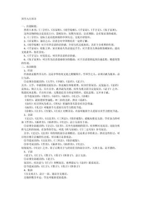 国学入门书目.doc
