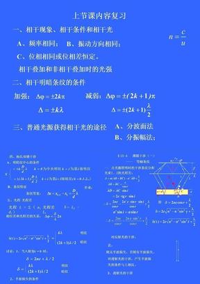 第15章波动光学-2.ppt
