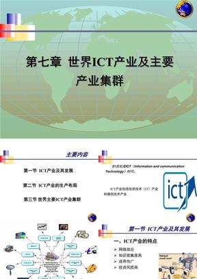 世界ICT产业及主要产业集群.ppt