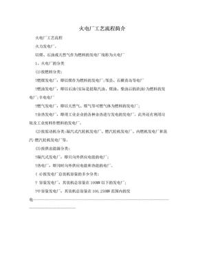 火电厂工艺流程简介.doc