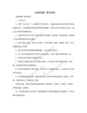 金鼎机械厂规章制度.doc