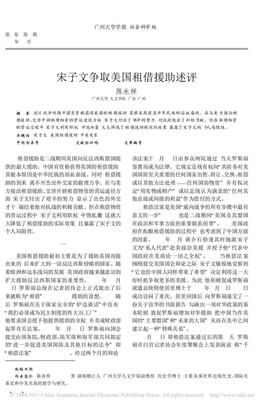宋子文争取美国租借援助述评.pdf
