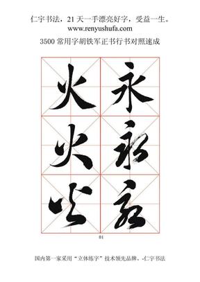 3500常用字胡铁军正书行书对照速成.pdf