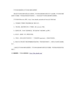 中兴N760刷机教程之中兴N760 ROOT权限教程.docx