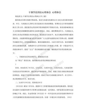 干部学法用法心得体会  心得体会.doc