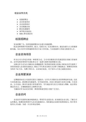 5、校企合作方式.doc