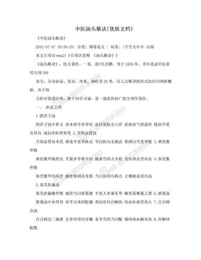 中医汤头歌诀[优质文档].doc