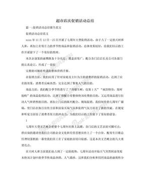 超市店庆促销活动总结.doc