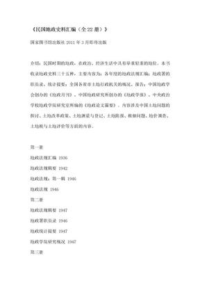民国地政史料汇编.doc