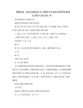 【精品】《北京市海淀区人才服务中心委托存档单位流动人员转入登记表》30.doc