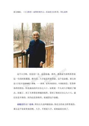 南师怀瑾开示:改命的方法.doc