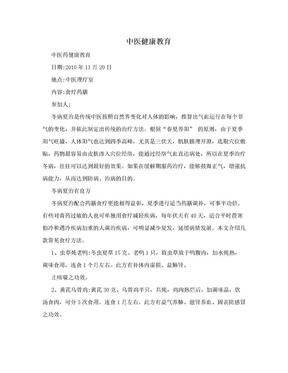 中医健康教育.doc