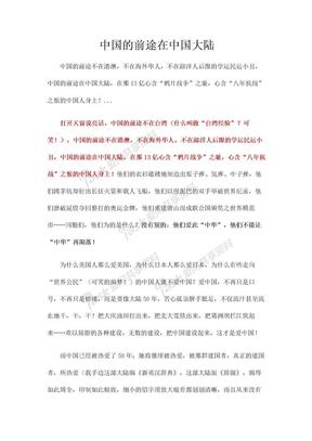 中国的前途在中国大陆.doc