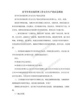 春节年货市场管理工作安全生产的应急预案.doc