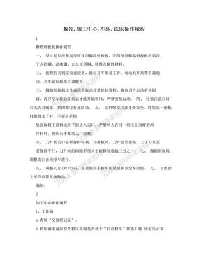 数控,加工中心,车床,铣床操作规程.doc