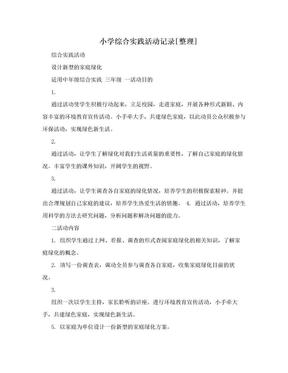 小学综合实践活动记录[整理].doc