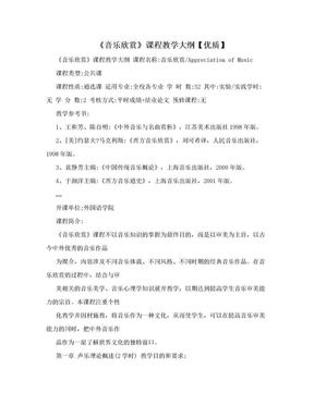 《音乐欣赏》课程教学大纲【优质】.doc