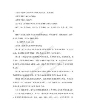 企业职工供养直系亲属管理暂行规定.doc