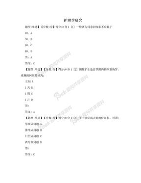 护理学研究.doc