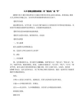 """6.26禁毒主题班会教案:对""""摇头丸""""说""""不"""""""