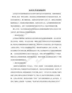 如何培养新闻敏感性.doc