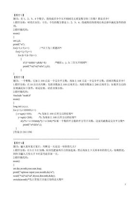 C语言实例100题.doc