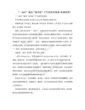 """""""一品红""""施用""""敌克松""""产生的药害现象[权威资料].doc"""