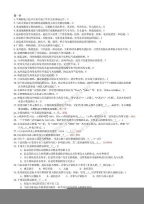 江苏计算机一级考试,宇宙最强题库(一).doc