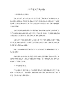 重庆市普通高中生综合素质评价.doc