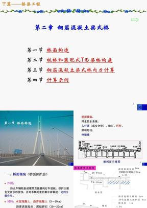 02钢筋混凝土梁式桥.ppt