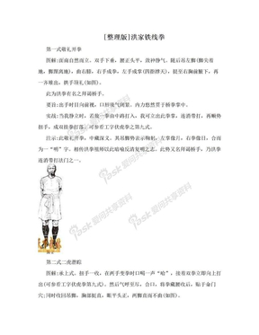 [整理版]洪家铁线拳.doc