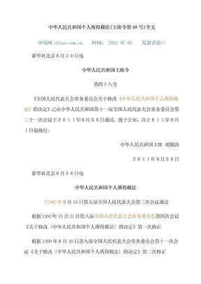 中华人民共和国个人所得税法2011年9月1日实施.doc