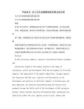 毕业论文-关于京东商城物流配送模式的分析.doc