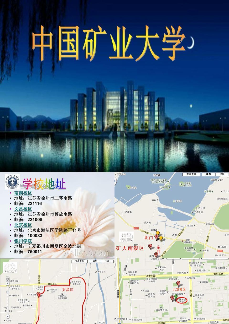中国矿业大学.ppt