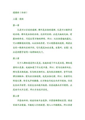 道德经(白话).pdf