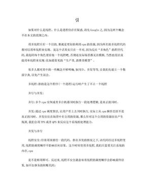 java多线程总结.doc
