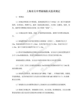 上海市大中型商场防火技术规定.doc