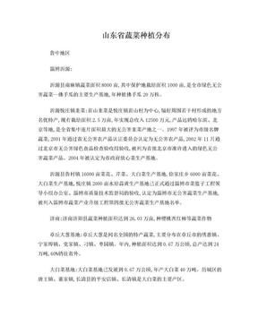 山东省蔬菜种植分布.doc