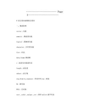 R语言基本函数集合.doc