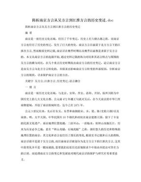 简析南京方言从吴方言到江淮方言的历史变迁.doc.doc