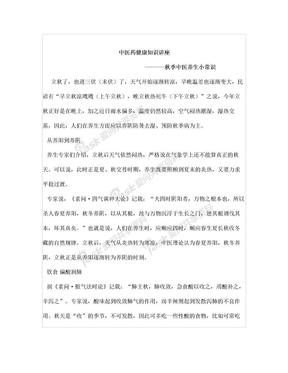 秋季中医养生小常识讲座.doc