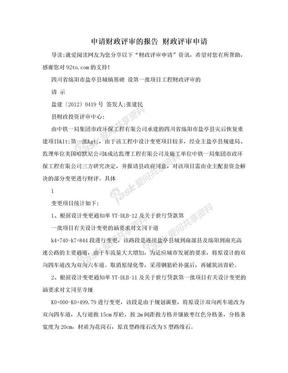 申请财政评审的报告 财政评审申请.doc