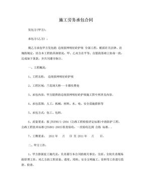 挂网喷射砼劳务承包合同范本.doc